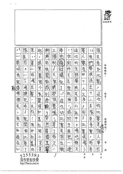 101WA201張豐瑾 (2)