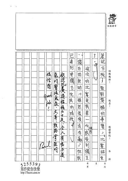 101WA201張豐瑾 (4)