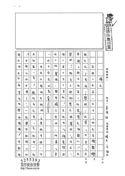 101WA201黃靖涵 (1)