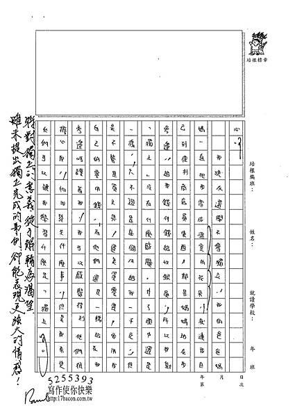 101WA201黃靖涵 (3)