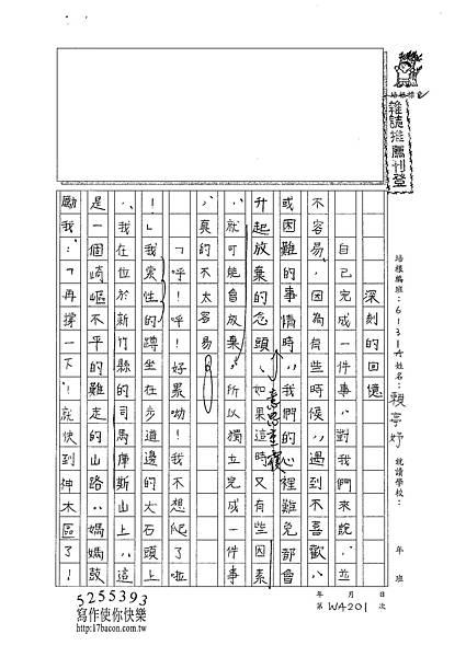 101WA201賴亭妤 (1)