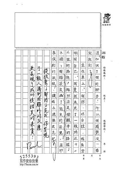101WA201賴亭妤 (3)