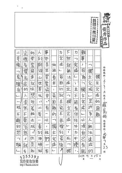 101WA201羅嵩皓 (1)