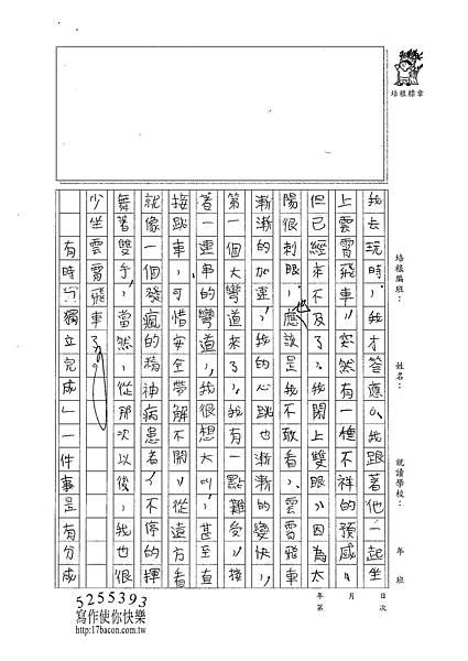 101WA201羅嵩皓 (2)