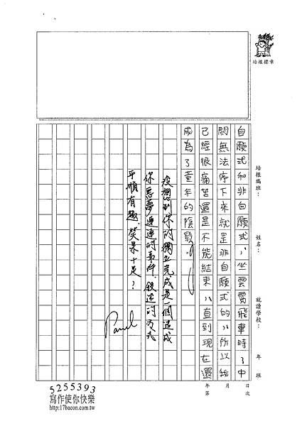 101WA201羅嵩皓 (3)