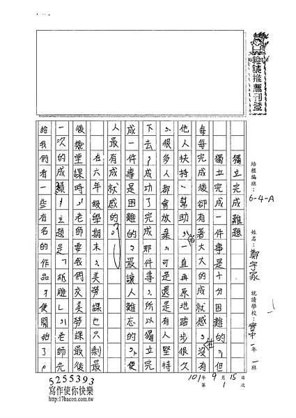 101WA201鄭宇家 (1)