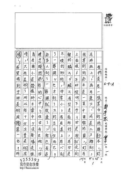 101WA201鄭宇家 (2)