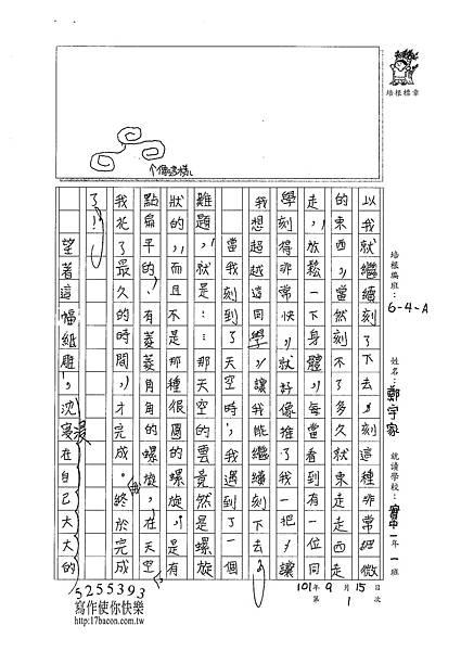 101WA201鄭宇家 (3)