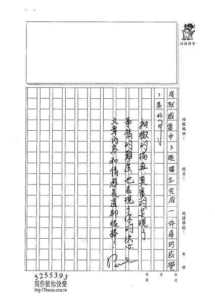 101WA201鄭宇家 (4)