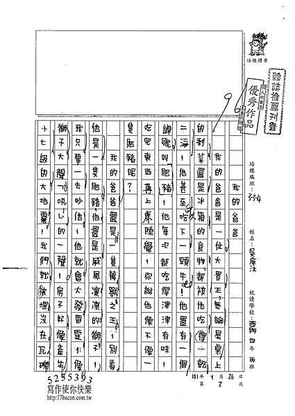 101W4203吳庠沐 (1)
