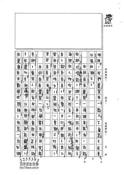 101W4203吳庠沐 (2)
