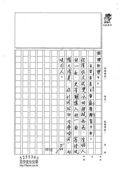 101W4203吳庠沐 (3)