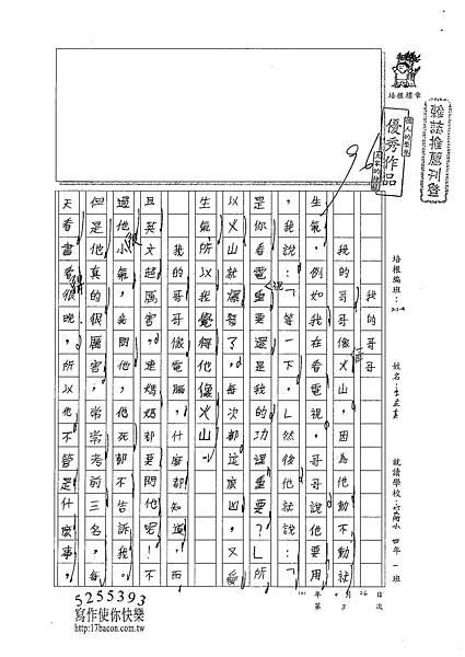 101W4203李孟真 (1)
