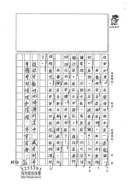 101W4203李孟真 (2)
