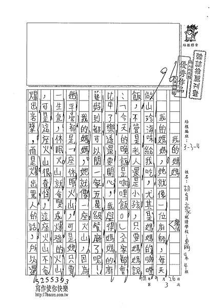 101W4203胡育豪 (1)