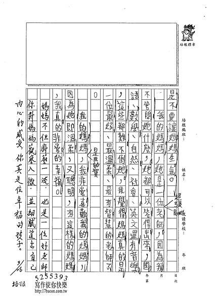 101W4203胡育豪 (2)