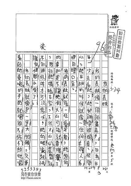 101W4203章祐瑭 (1)