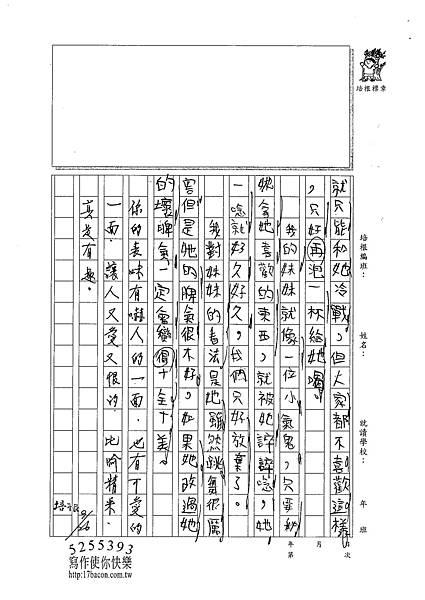 101W4203章祐瑭 (2)