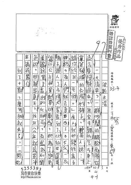 101W4204王楷睿 (1)