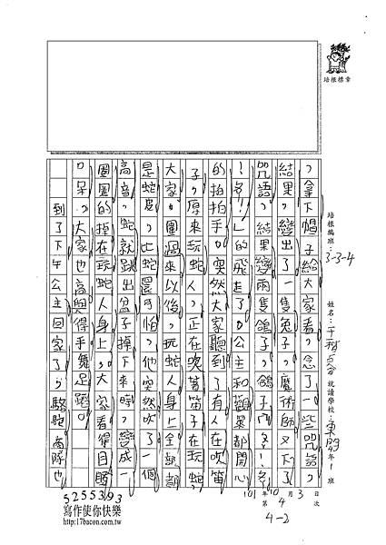 101W4204王楷睿 (2)