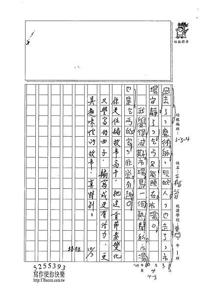 101W4204王楷睿 (3)