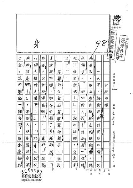 101W4204李孟真 (1)