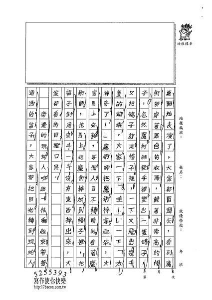 101W4204李孟真 (2)