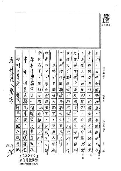 101W4204李孟真 (3)