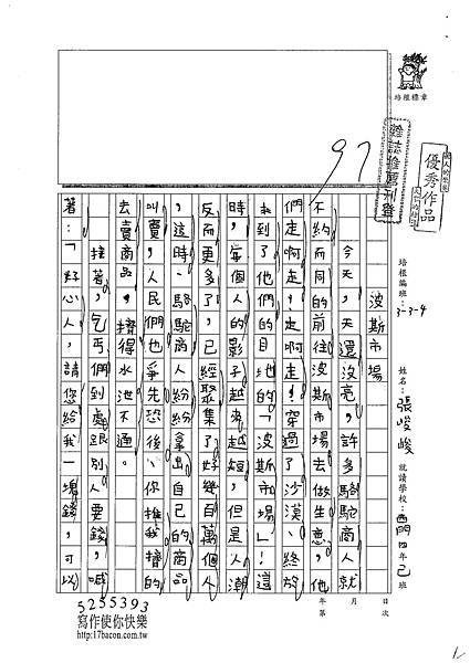 101W4204張峻睿 (1)