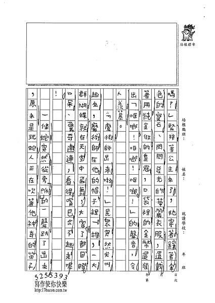 101W4204張峻睿 (2)