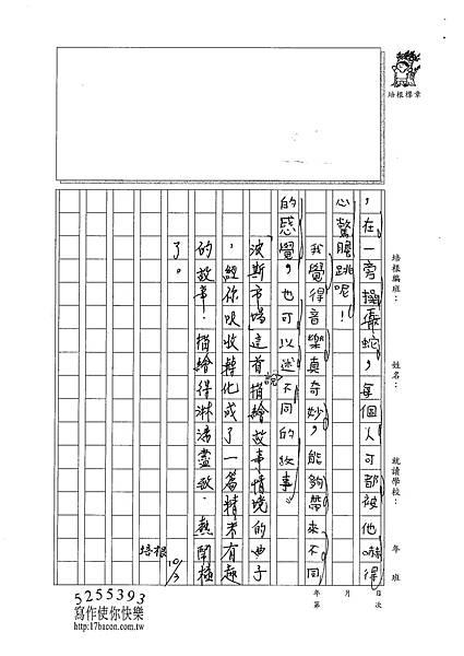 101W4204張峻睿 (3)