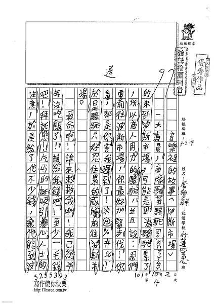 101W4204盧愛群 (1)