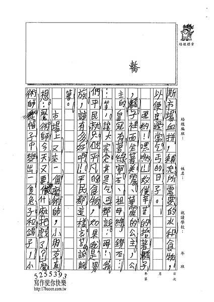 101W4204盧愛群 (2)