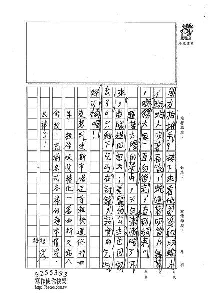 101W4204盧愛群 (3)
