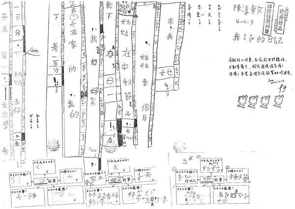 101W3203陳淳敏