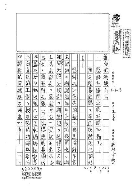 101W3202王于晏 (1)