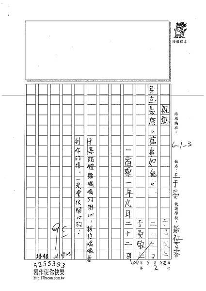 101W3202王于晏 (2)