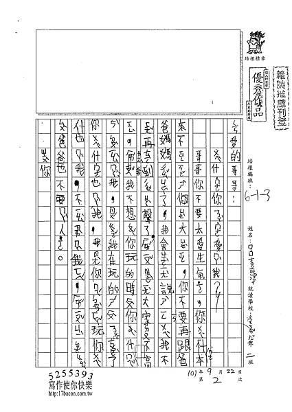 101W3202呂嘉澤 (1)