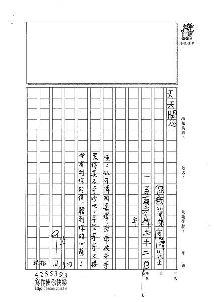 101W3202呂嘉澤 (2)