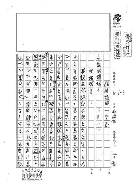 101W3202林紘伍 (1)