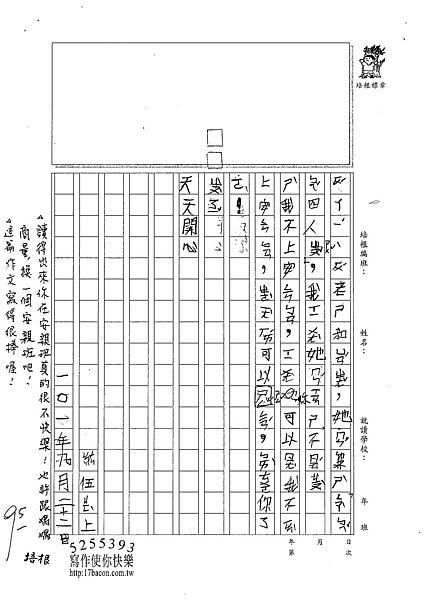 101W3202林紘伍 (2)