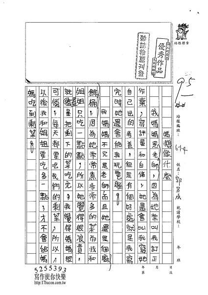 101W4203郭昱成 (1)