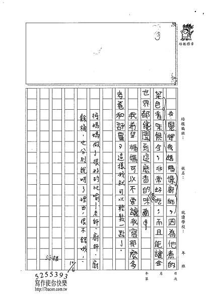 101W4203郭昱成 (2)