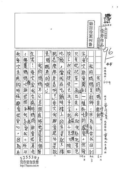 101W4203黃巧蓁 (1)