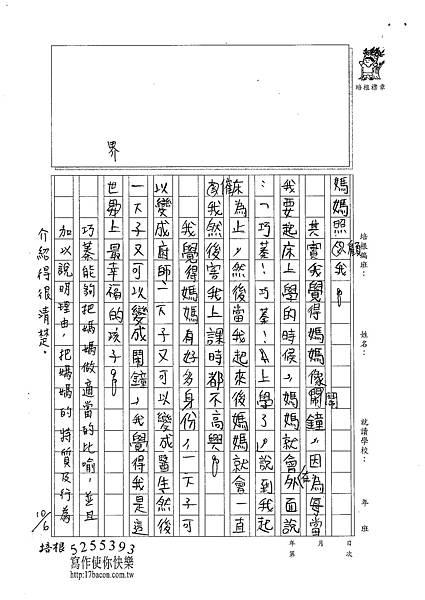 101W4203黃巧蓁 (2)