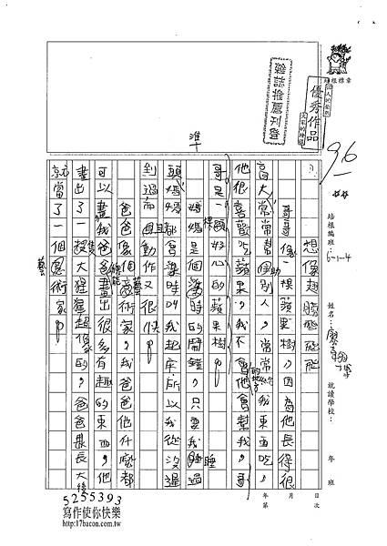 101W4203廖翰博 (1)