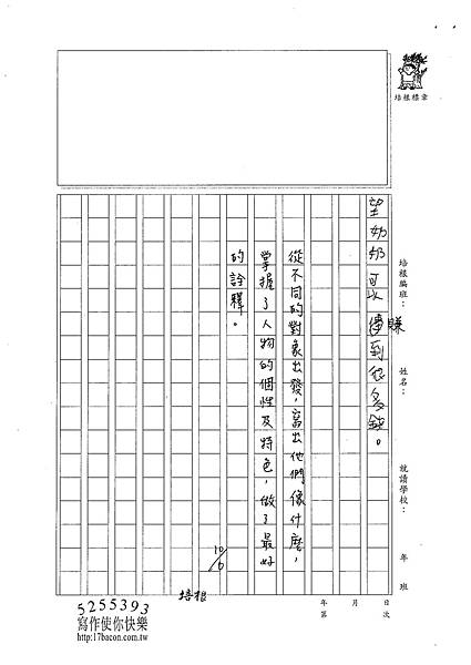 101W4203廖翰博 (3)