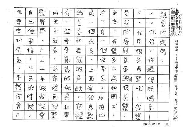 101W3202吳沛穎 (1)