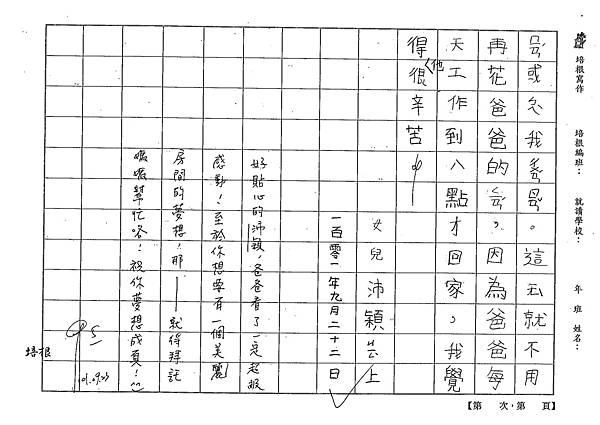 101W3202吳沛穎 (2)