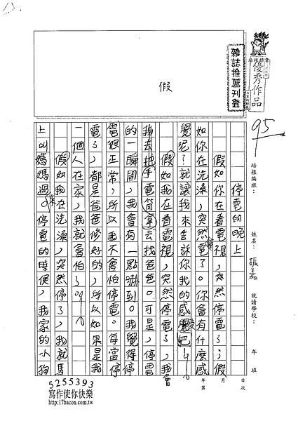 101W4202呂振嘉 (1)